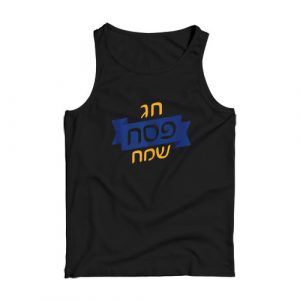 Passover 2020 Tank Top